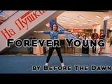 BLACKPINK - Forever Young cover dance by Flux Before The Dawn (BTD)