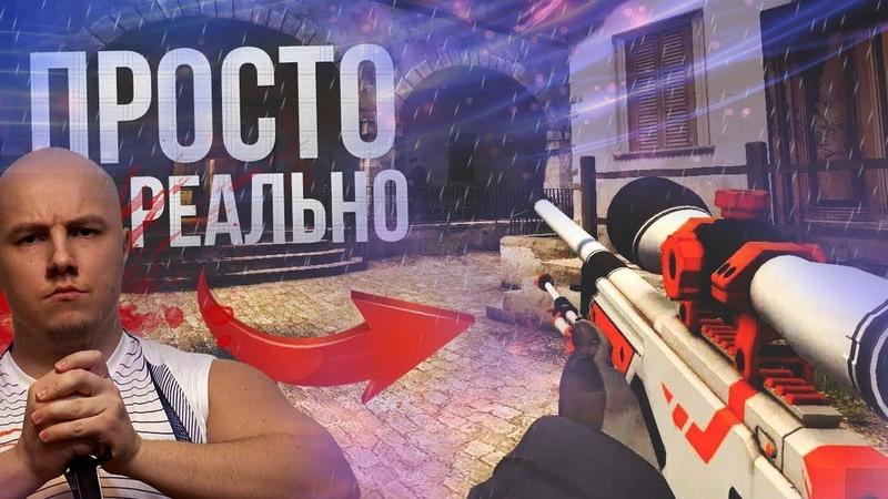 МЯСНИК ПОКУПАЕТ CS GO?!   ТОП ШМОТ   ПРОВЕРКА САЙТА GameSell24.ru