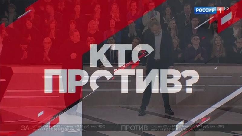Кто против? Ток-шоу с Сергеем Михеевым 18.02.2019