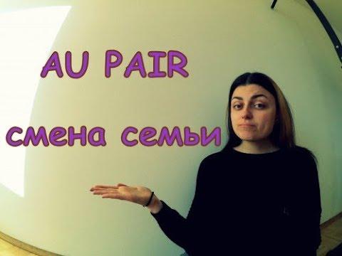 Au Pair: почему я ушла из первой семьи?