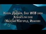 Князь Дивана, Chief WOB chichi - Хранители снов - Нижний Новгород, Иваново