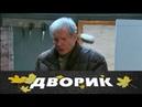 Дворик 19 серия 2010 Мелодрама семейный фильм @ Русские сериалы