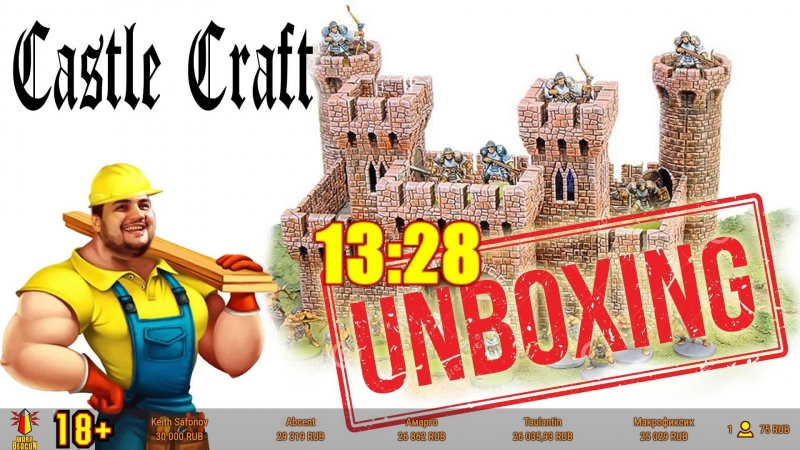 [18] Анбокс террейна Технолог и наборов Castle Craft