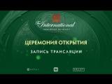Церемония открытия The International 2018