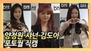 양정원(Yang Jung Won)-샤넌(Shannon Williams)-김도아(Kim Do Ah) '비앤티 꼴레지오네' 포토월 직캠