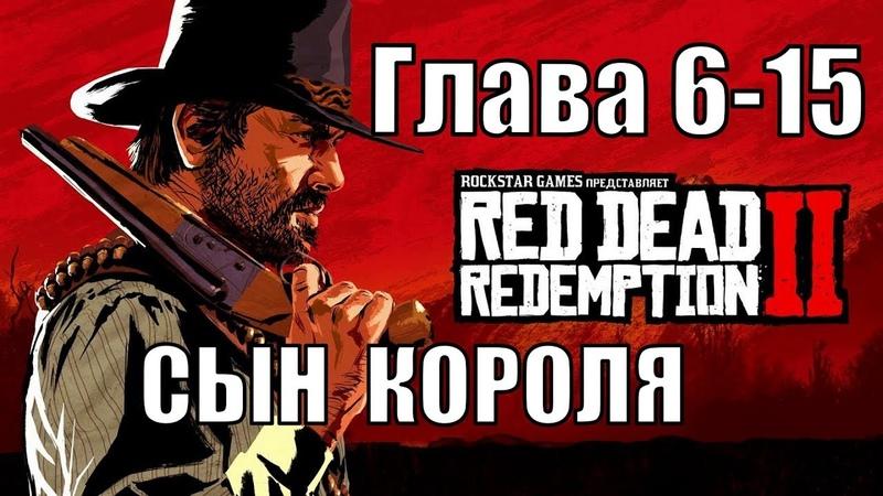 Red dead redemption 2 (PS4) прохождение от первого лица ГЛАВА 6-15 Сын короля
