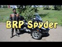Докатились! Тест драйв BRP Spyder RT CAN-AM. Треуголишь, практиш, гут!