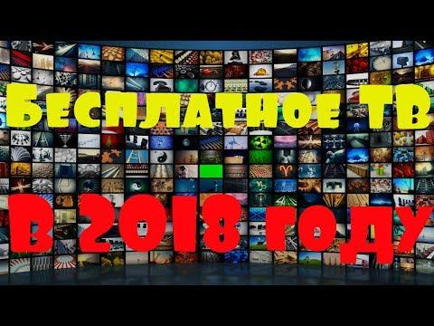 Бесплатное ТВ в 2018 годуУстановка Forkplayer на Samsung в 2018 годуБЕСПЛАТНОЕ IPTV 2018