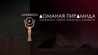 Ломаная пирамида ▲ Assassin's Creed Origins vs Senmuth ▲ by Senmuth