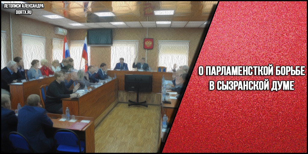 Заседание Думы VII созыва в Сызрани