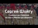 Сергей Шойгу. Главные достижения на посту Министра обороны