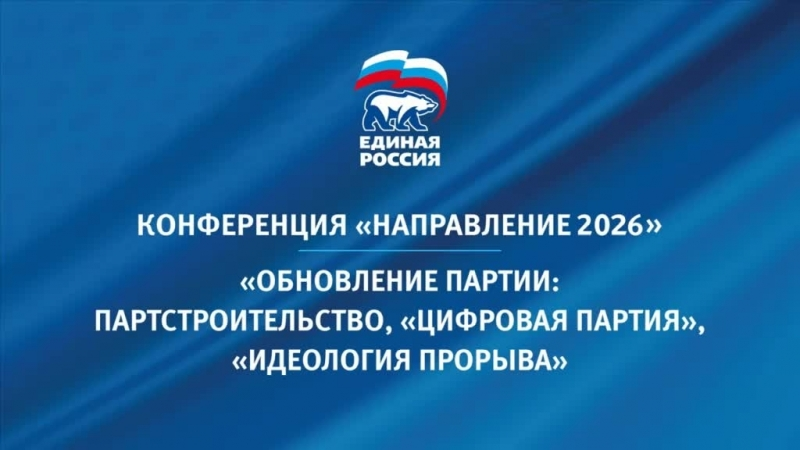 Дискуссионная площадка «Обновление Партии: партстроительство, «цифровая партия», «идеология прорыва»