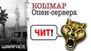 НАЗВАЛИ ЧИТЕРОМ на ОПЕН-СЕРВЕРЕ в WARFACE