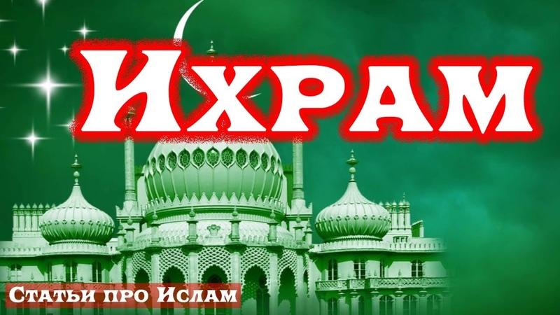 Почему хаджии должны облачаться в белый ихрам? – статьи про ислам и мусульман онлайн.