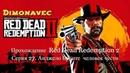Прохождение Red Dead Redemption 2 Серия 27 Анджело Бронте человек чести