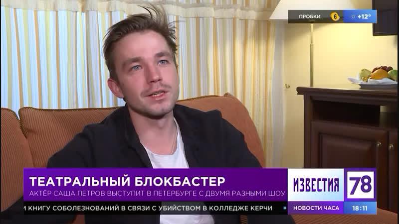 Саша Петров в интервью Телеканала 78