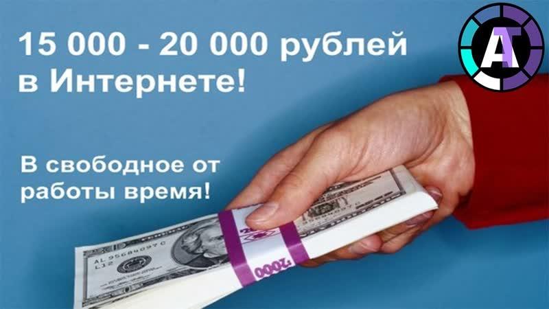 15000-20000 рублей в свободное от работы время !