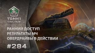 ТАНКИ ОНЛАЙН Видеоблог №284