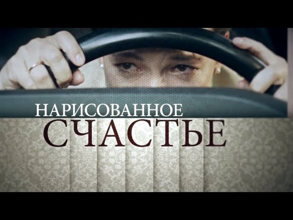 Нарисованное счастье (Фильм 2018) Мелодрама @ Русские сериалы