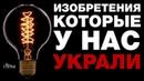 13 ВЕЛИЧАЙШИХ УКРАДЕННЫХ У НАС ИЗОБРЕТЕНИЙ РУССКИЕ ИЗОБРЕЛИ ВСЁ НО НЕ СМОГЛИ ЗАПАТЕНТОВАТЬ