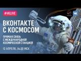 ВКонтакте с космосом!