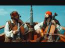 Премьера клипа 2CELLOS Pirates Of The Caribbean Пираты Карибского моря