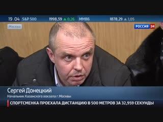Новости на Россия 24 • Начальник Казанского вокзала попался на взятке в 35 тысяч