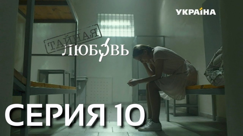 Тайная любовь (Серия 10)