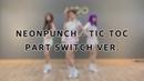네온펀치(NeonPunch) 'Tic Toc' _ Part Switch Ver.