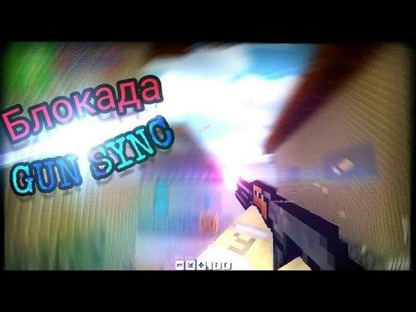 Blockade 3D Gun Sync №5 (Vexento - Spark)