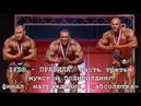 IFBB - ПРАВИЛА, мужской бодибилдинг, финал, награждение, абсолютка . Часть третья.