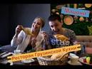 Грузинский Ресторан Мацони в Казани Обзор заведения