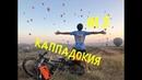 На велосипеде по Турции воздушные шары Каппадокии дорога в Анкару