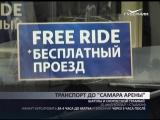 В дни проведения тестовых матчей до «Самара Арены» запустят 7 новых автобусных маршрутов и скоростной трамвай