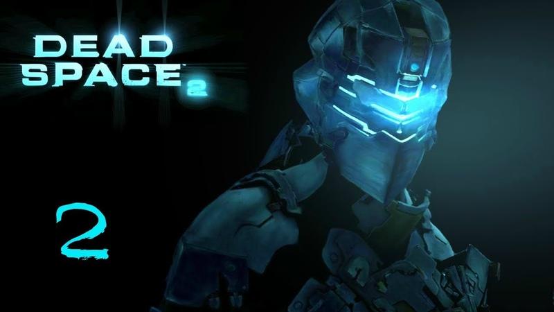 Прохождение игры Dead Space 2 |Мне нужен транспорт| №2