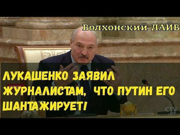 Лукашенко заявил журналистам, что Путин его шантажирует!