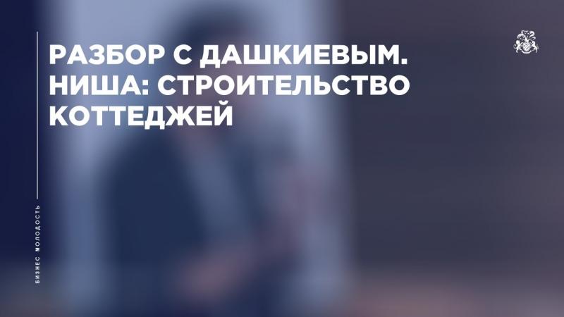 Разбор с Михаилом Дашкиевым. Ниша: коттеджный поселок