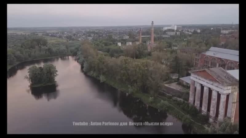 Город Вичуга | С высоты птичьего полета
