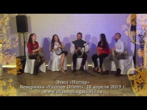 Этюд Иштар Вечеринка Fashion Orient 28 апреля 2019 г