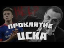 ПРОКЛЯТИЕ ЦСКА