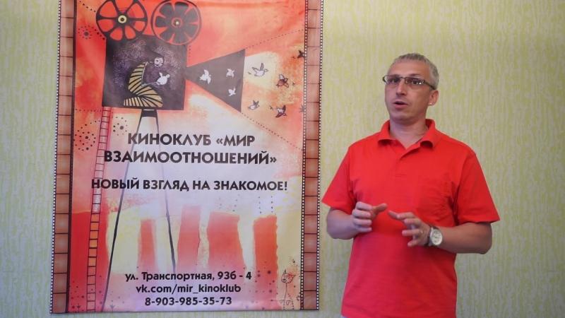 приглашение в кино О.Новиков Идеальные незнакомцы