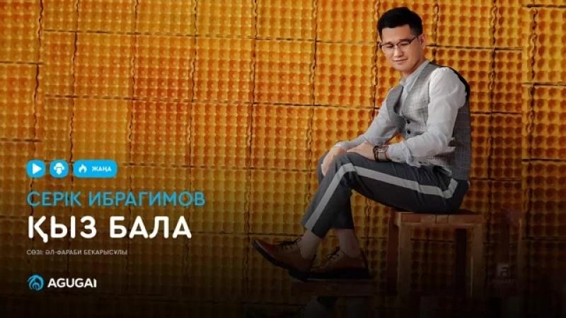 Серік Ибрагимов Қыз бала аудио