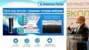 Презентация технологии промывных титановых мембран для очистки воды на форуме Экология в Москве