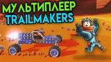МУЛЬТИПЛЕЕР Trailmakers - ПОСТРОЙ СВОЮ МАШИНУ | Машиностроение