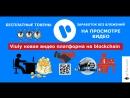 Видеохостинг Viuly. Регистрация бесплатно 10 токенов
