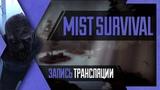 PHombie против Mist Survival! Запись трансляции!