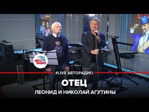 🅰️ Николай и Леонид Агутины - Отец (LIVE Авторадио)