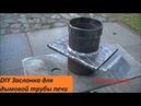 Как сделать заслонку для печной трубы. Damper chimney homemade.