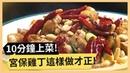 【宮保雞丁 】川菜館必點!多汁雞丁蹦發香辣滋味!《33廚房》 EP16-3|林美311