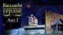 Мюзикл «Баллада о маленьком сердце» 1 акт